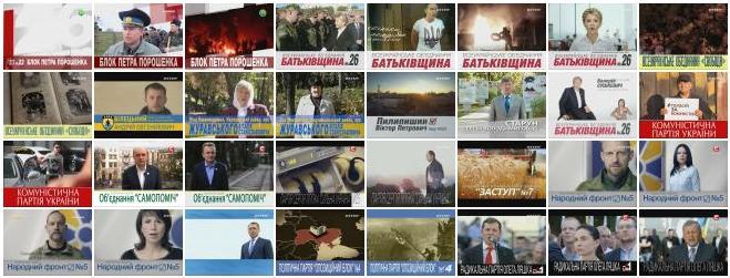 Рекламные ролик выборов в раду 2014